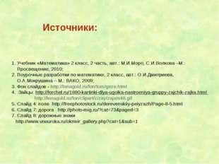 Источники: 1. Учебник «Математика» 2 класс, 2 часть, авт.: М.И.Моро, С.И.Волк