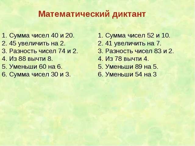 Математический диктант 1. Сумма чисел 40 и 20. 2. 45 увеличить на 2. 3. Разн...