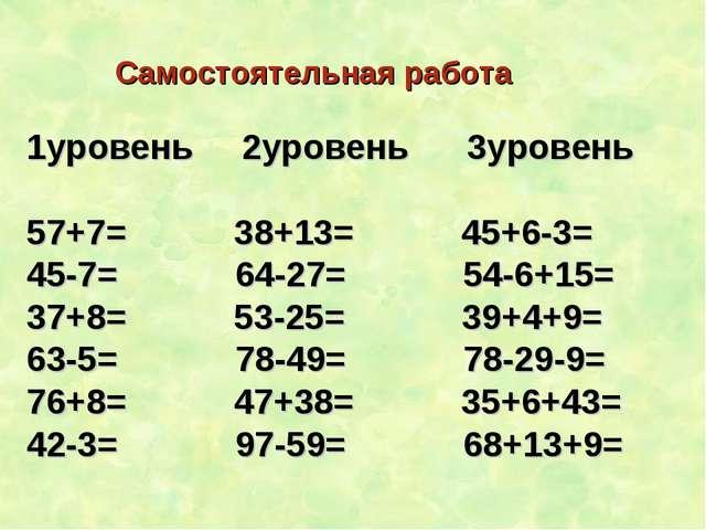 Самостоятельная работа 1уровень 2уровень 3уровень 57+7= 38+13= 45+6-3= 45-7=...
