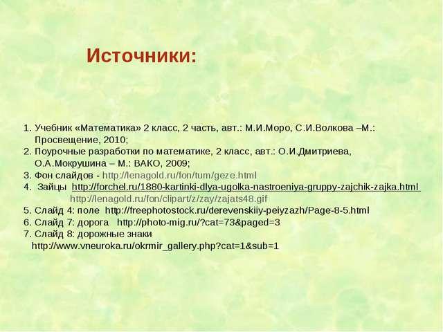Источники: 1. Учебник «Математика» 2 класс, 2 часть, авт.: М.И.Моро, С.И.Волк...