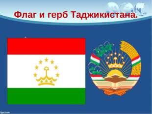 Флаг и герб Таджикистана.