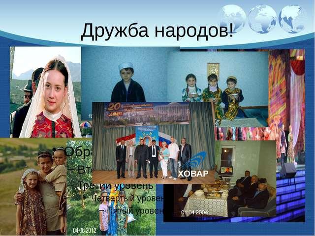 Дружба народов!