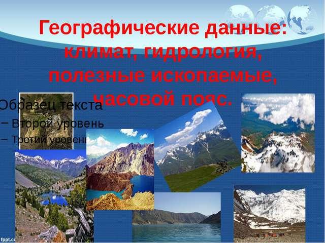 Географические данные: климат, гидрология, полезные ископаемые, часовой пояс.