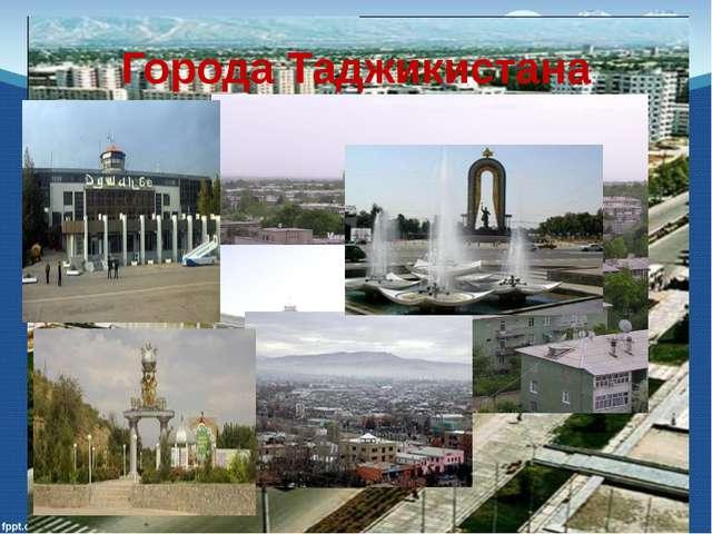 Города Таджикистана