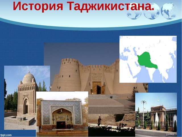 История Таджикистана.