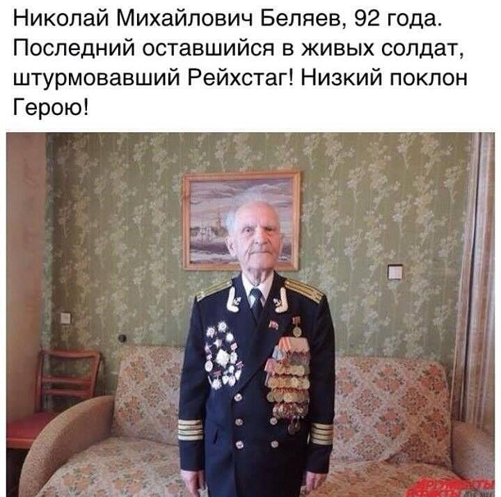 ветеран рейхстага.jpg