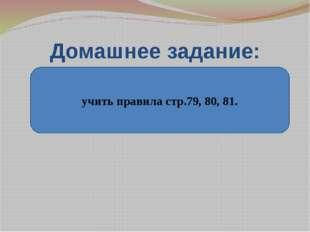 Домашнее задание: учить правила стр.79, 80, 81.
