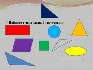 Найдите тупоугольный треугольник