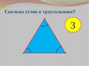 Сколько углов в треугольнике? 3