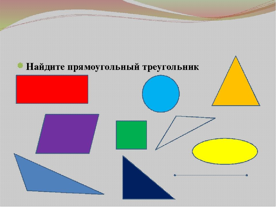 Найдите прямоугольный треугольник
