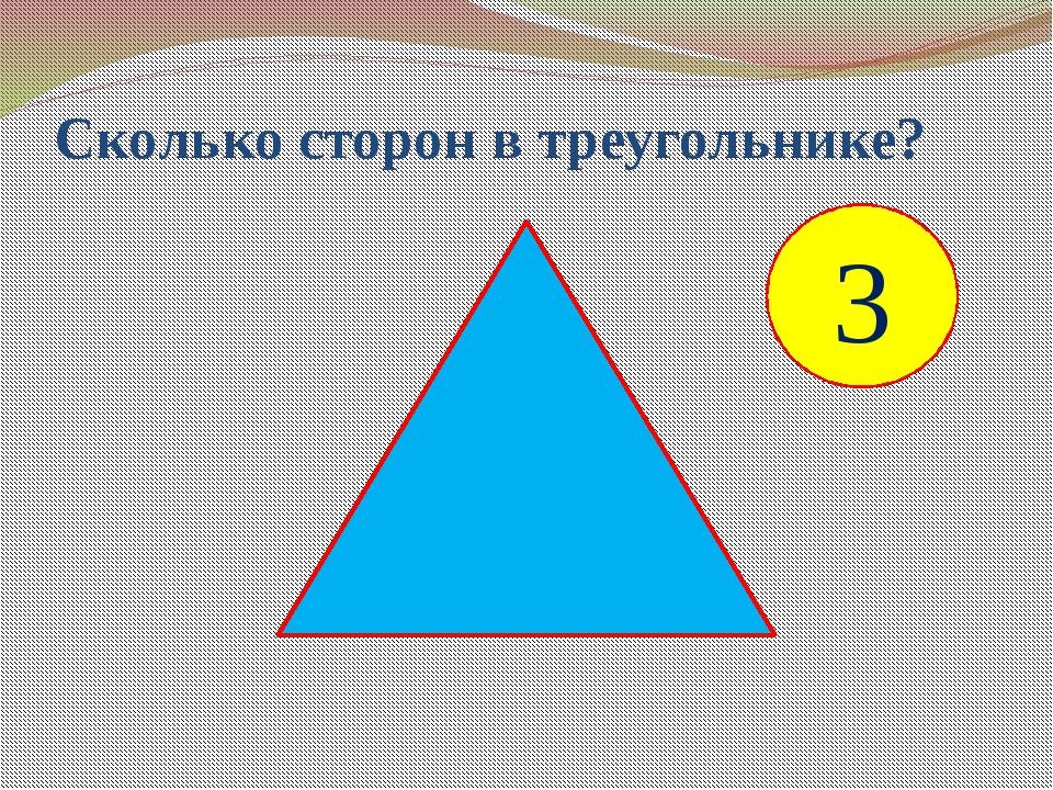 Сколько сторон в треугольнике? 3