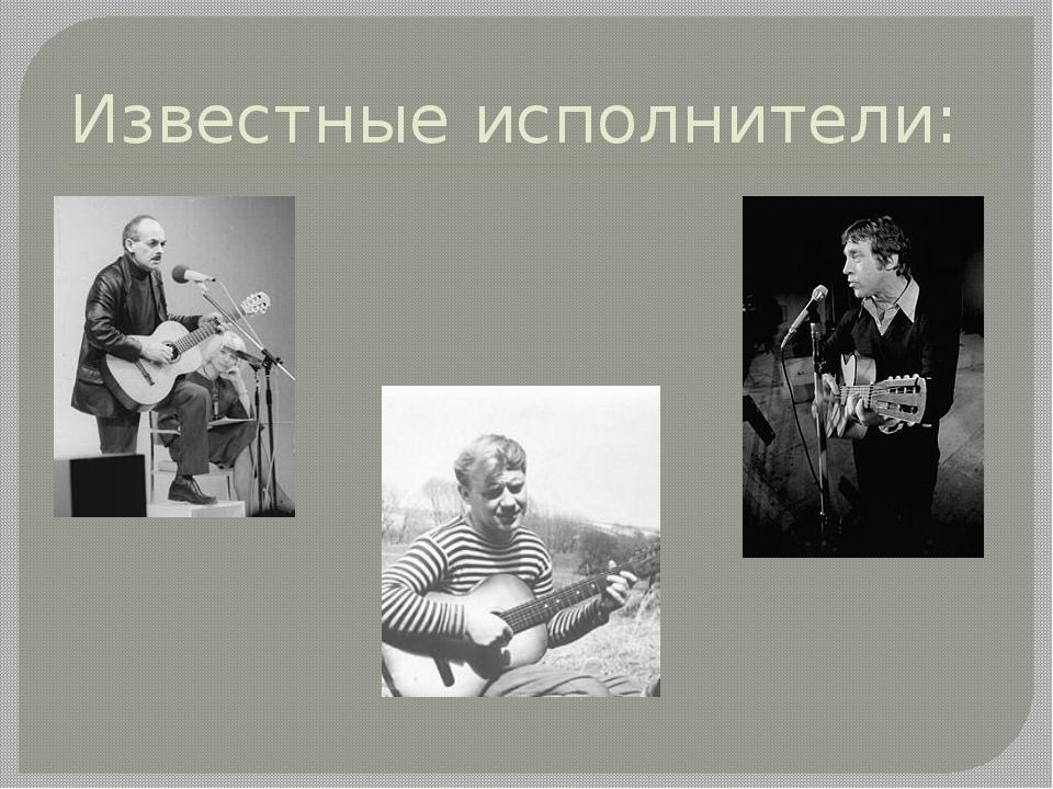 Известные исполнители: