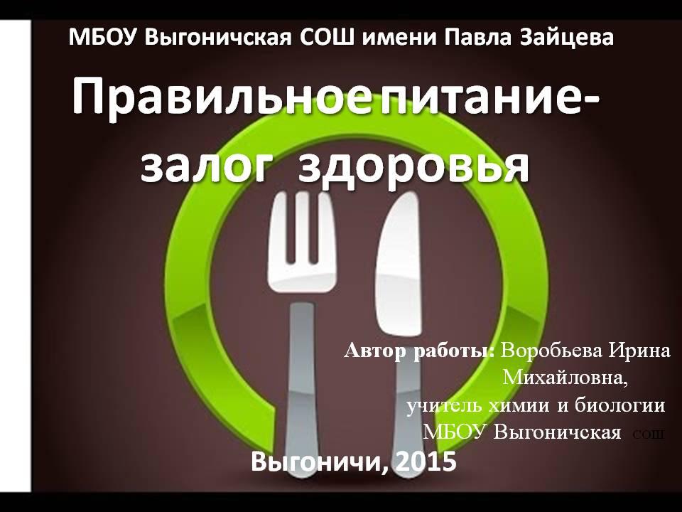 C:\Users\Пользователь\Desktop\конкурс Кушай на здоровье\Номинация Творческий проект\презентация\Всё о правильном питании.jpg