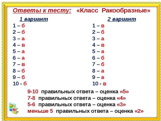 Ответы к тесту: «Класс Ракообразные» 1 вариант 1 – б 2 – б 3 – а 4 – в 5 – а...