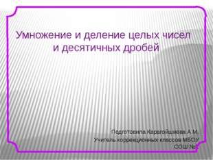 Подготовила Карагойшиева А.М. Учитель коррекционных классов МБОУ СОШ №2 Умно