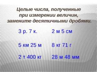 Целые числа, полученные при измерении величин, замените десятичными дробями.