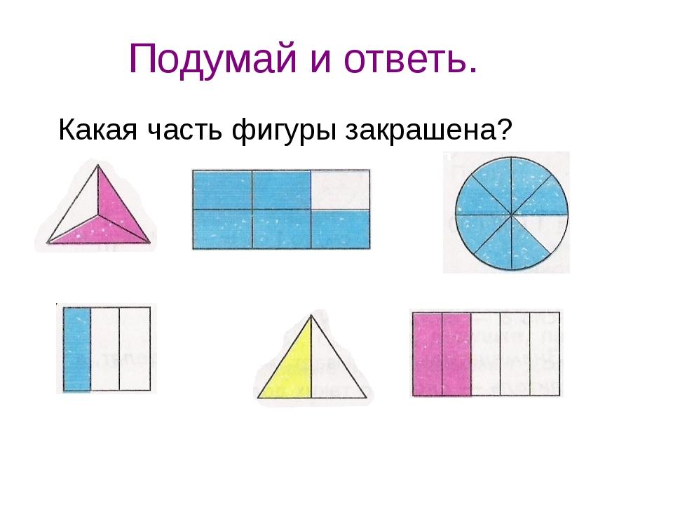 Подумай и ответь. Какая часть фигуры закрашена?