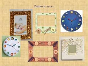 Рамки и часы