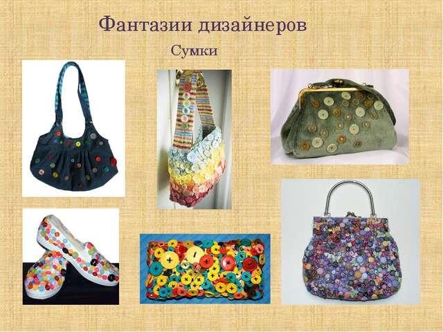 Фантазии дизайнеров Сумки