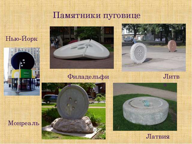 Памятники пуговице Филадельфия Монреаль Литва Нью-Йорк Латвия