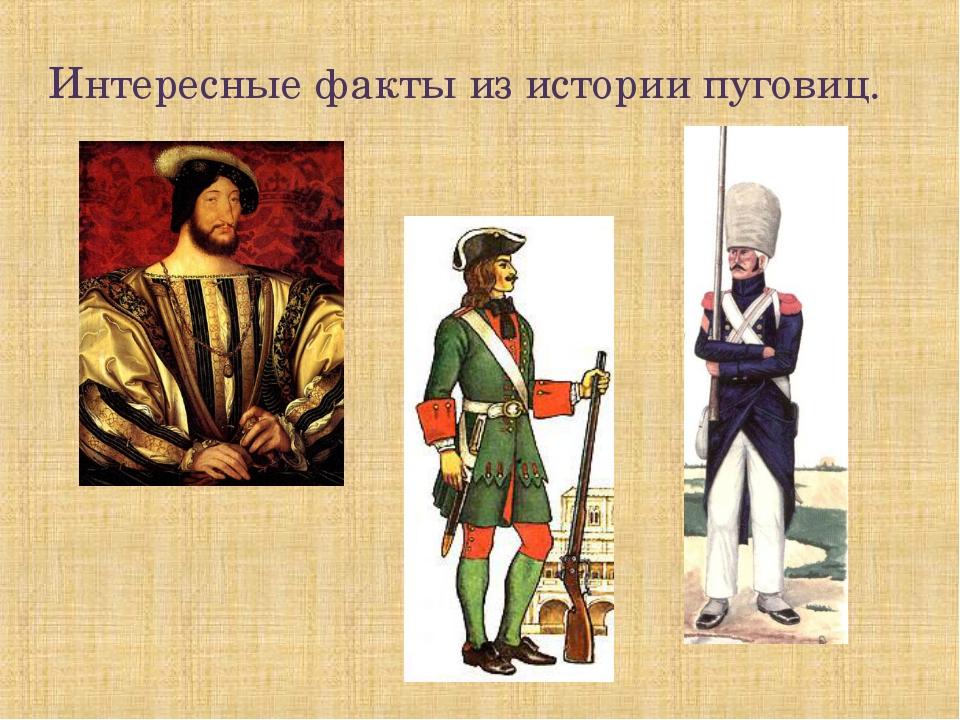 Интересные факты из истории пуговиц.