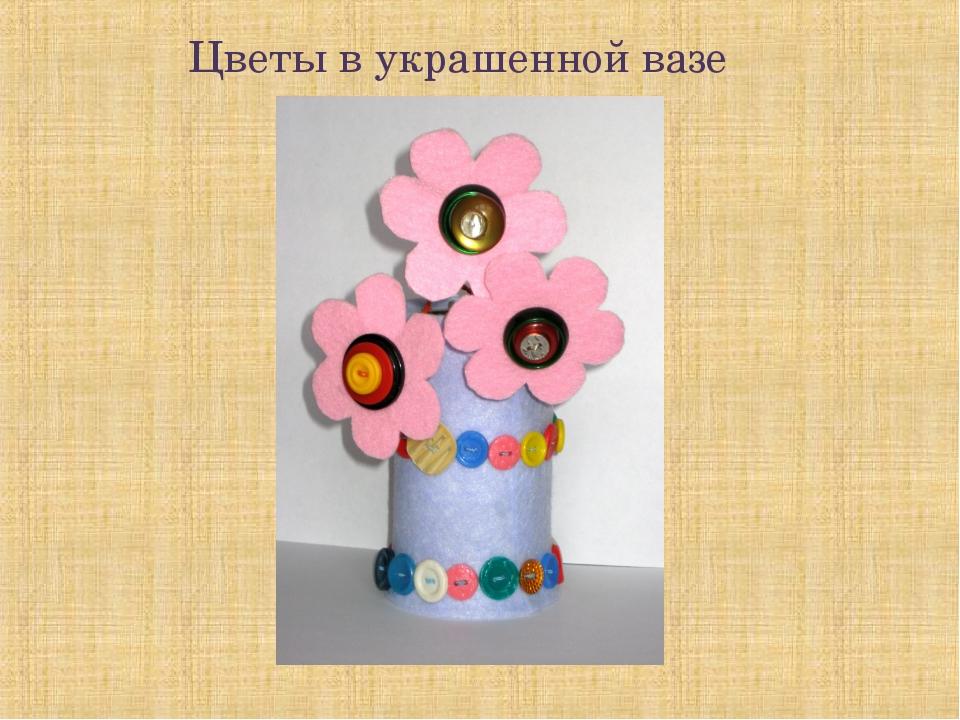 Цветы в украшенной вазе