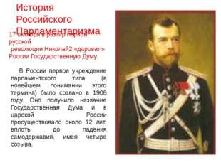 В России первое учреждение парламентского типа (в новейшем понимании этого те