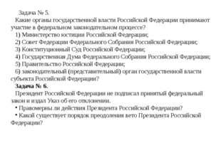 Задача № 5. Какие органы государственной власти Российской Федерации принимаю