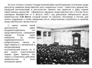 Во всех четырех созывах Государственной Думы преобладающее положение среди де