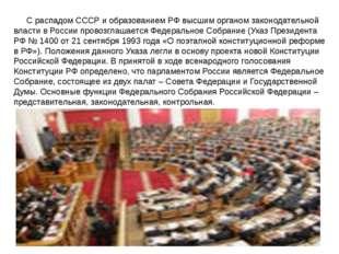 С распадом СССР и образованием РФ высшим органом законодательной власти в Рос