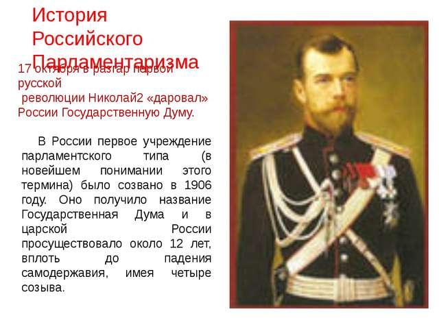 В России первое учреждение парламентского типа (в новейшем понимании этого те...