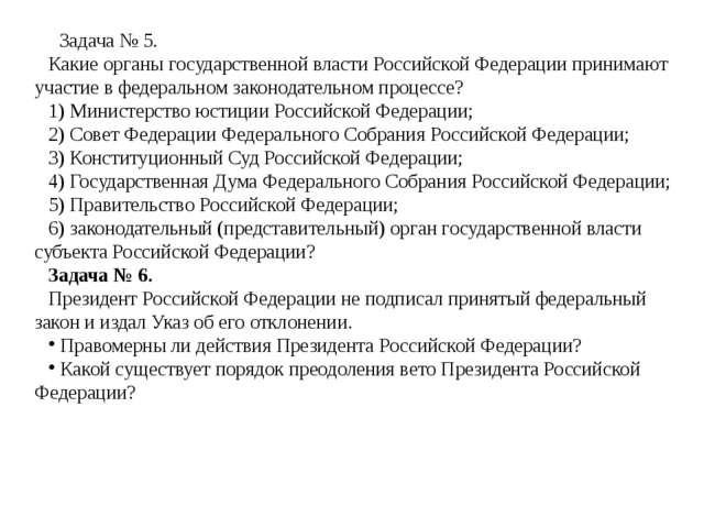 Задача № 5. Какие органы государственной власти Российской Федерации принимаю...
