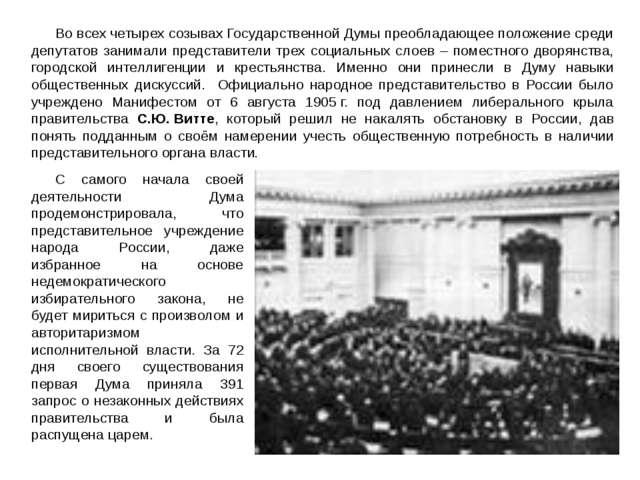 Во всех четырех созывах Государственной Думы преобладающее положение среди де...