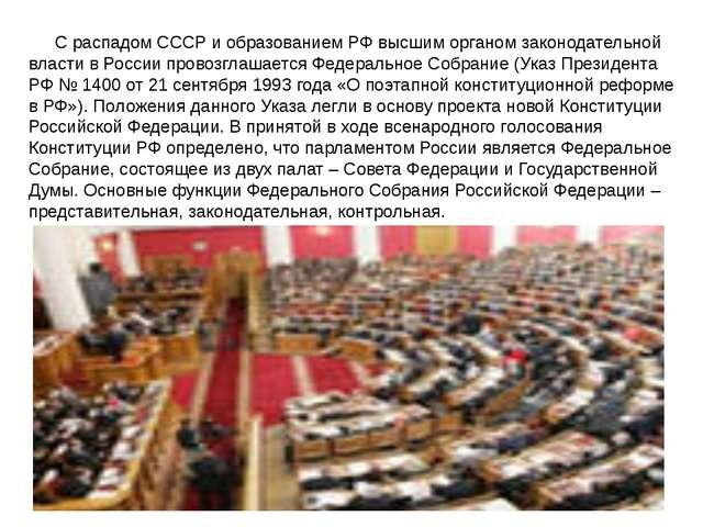 С распадом СССР и образованием РФ высшим органом законодательной власти в Рос...