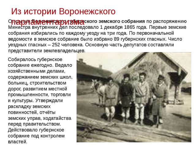 Открытие Воронежского губернского земского собрания по распоряжению Министра...
