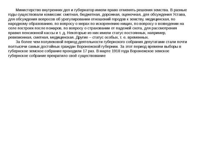 Министерство внутренних дел и губернатор имели право отменять решения земства...