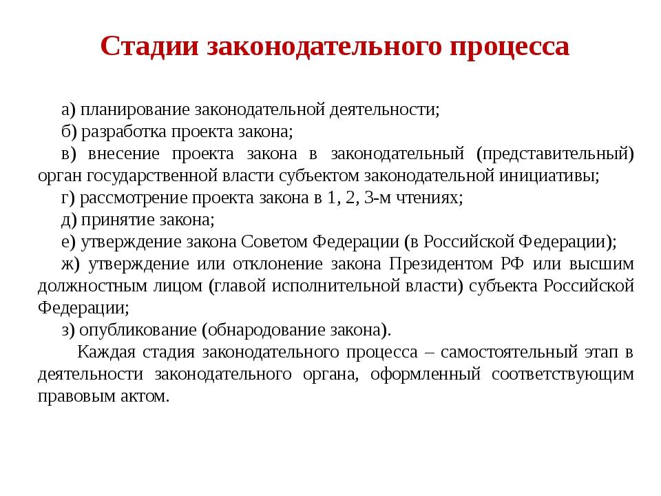 Стадии законодательного процесса а) планирование законодательной деятельност...
