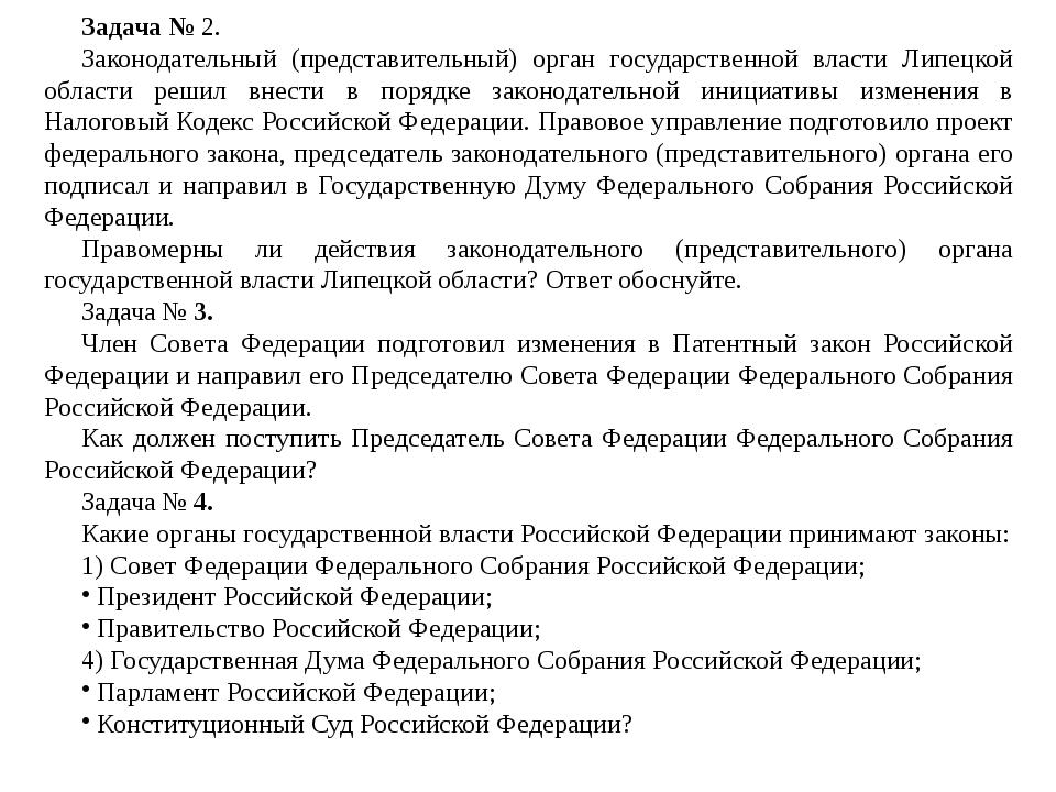 Задача № 2. Законодательный (представительный) орган государственной власти Л...