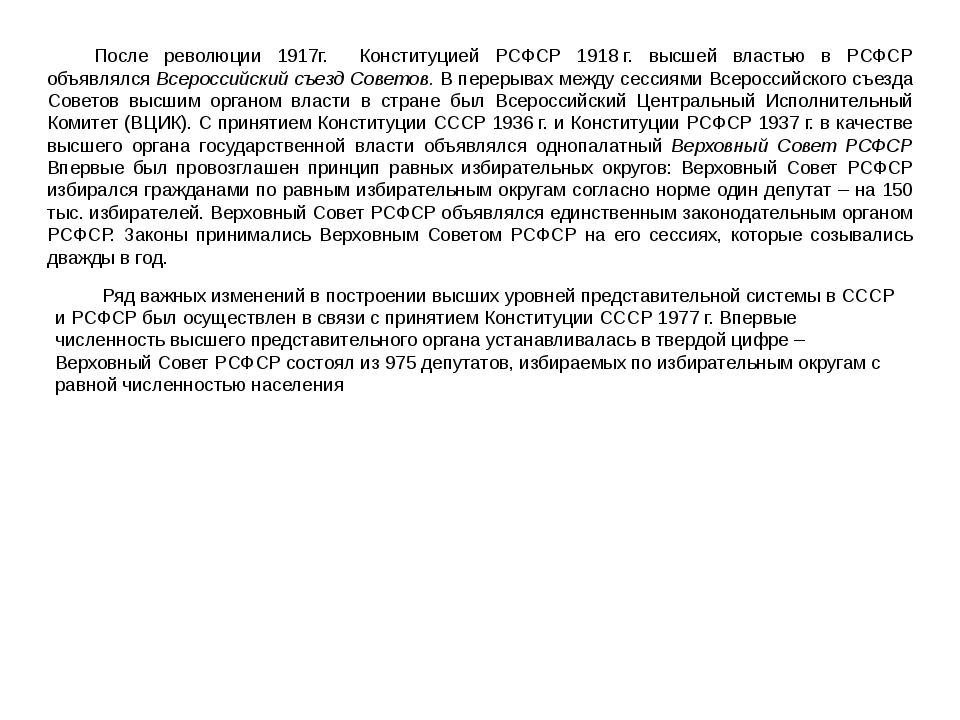 После революции 1917г. Конституцией РСФСР 1918г. высшей властью в РСФСР объя...