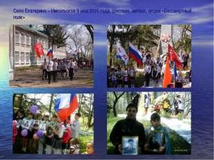 Село Екатерино – Никольское 9 мая 2015 года. Шествие, митинг, акция «Бессмерт