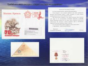 Прабабушка имеет награды и каждый год 9 мая её поздравляют