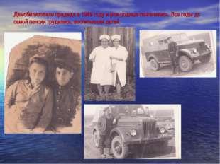 Демобилизовали прадеда в 1949 году и мои родные поженились. Все годы до самой