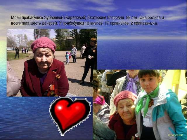 Моей прабабушке Зубаревой (Кареповой) Екатерине Егоровне 88 лет. Она родила и...