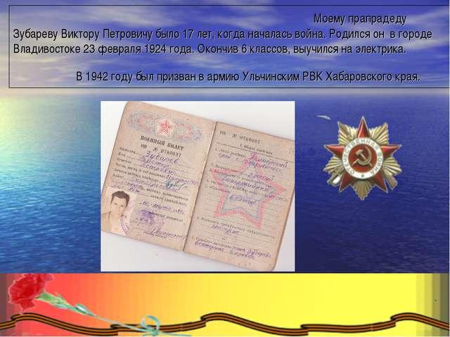 Моему прапрадеду Зубареву Виктору Петровичу было 17 лет, когда началась войн...