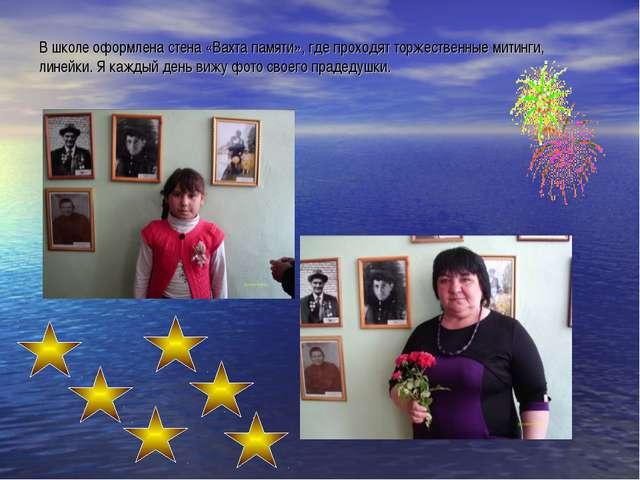 В школе оформлена стена «Вахта памяти», где проходят торжественные митинги, л...