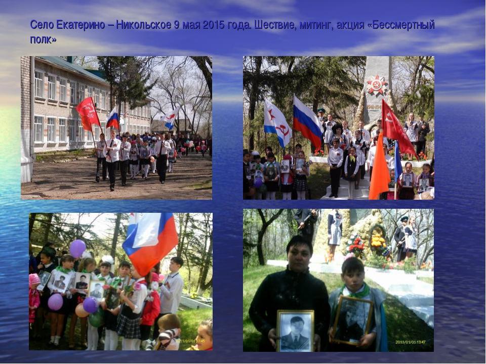 Село Екатерино – Никольское 9 мая 2015 года. Шествие, митинг, акция «Бессмерт...