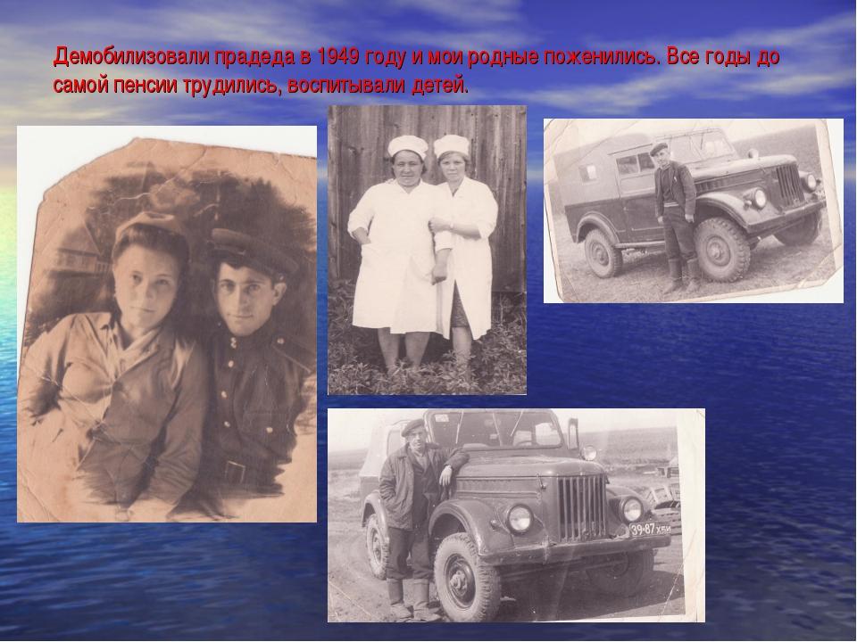 Демобилизовали прадеда в 1949 году и мои родные поженились. Все годы до самой...