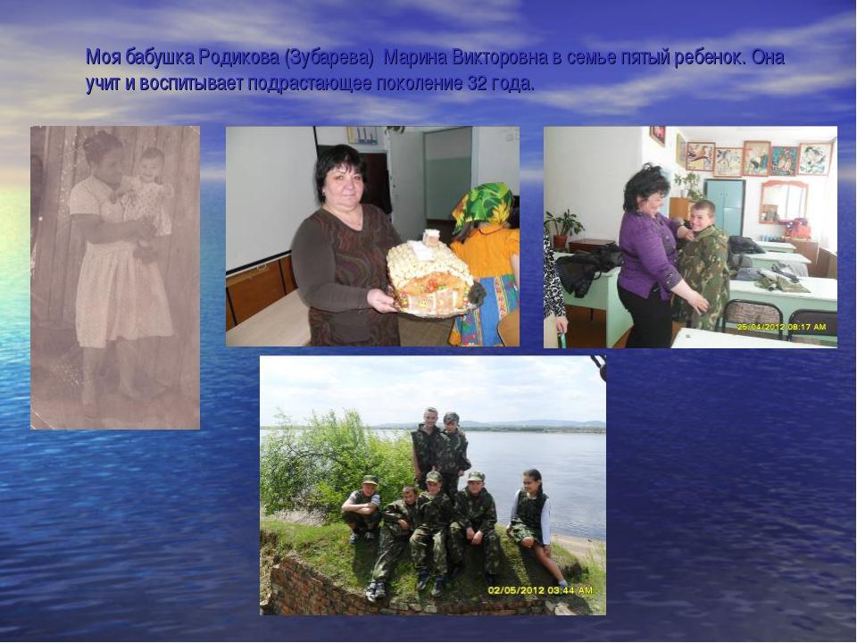 Моя бабушка Родикова (Зубарева) Марина Викторовна в семье пятый ребенок. Она...