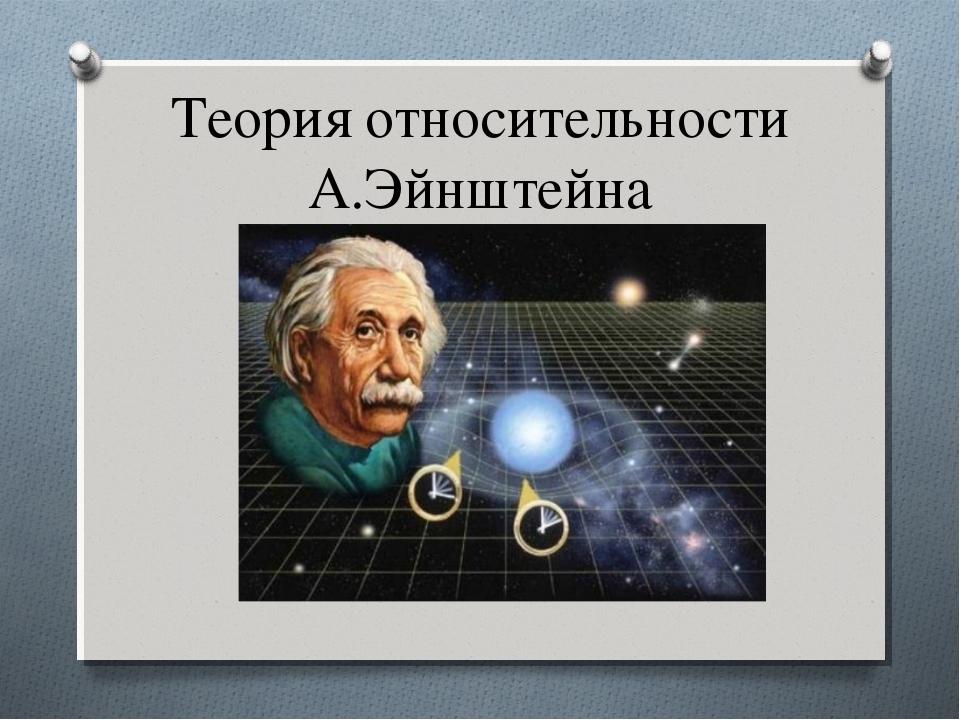 Теория относительности А.Эйнштейна