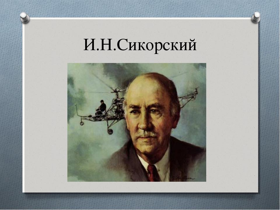 И.Н.Сикорский